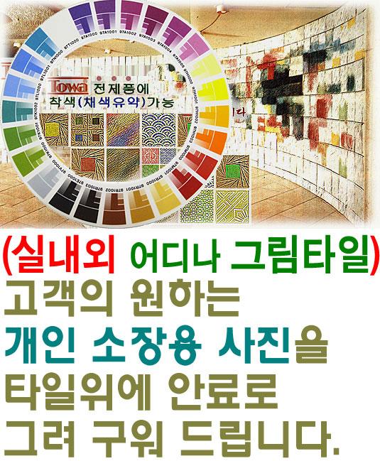 핸드메이드 수제 그림회화타일, 도자기타일 채색벽화